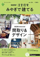 SUUMO注文住宅 みやぎで建てる 2020夏秋号 [雑誌]