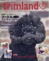うさぎと暮らす増刊 trimland(トリムランド) NO.1 2020年 08月号