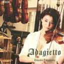 アダージェット 〜My Best Classical Melodies [ 高嶋ちさ子 ]