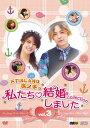"""【送料無料】""""FTISLANDホンギの""""私たち結婚しましたーコレクションー DVD Vol.3(2枚組) [ ..."""