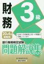 銀行業務検定試験財務3級問題解説集(2020年6月受験用) [ 銀行業務検定協会 ]