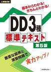 工事担任者 DD3種標準テキスト第5版 [ 株式会社リックテレコム 書籍出版部 ]