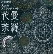 花曼荼羅 心を癒す大人のスクラッチアート
