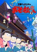2期からはじめるおそ松さんセット【Blu-ray】