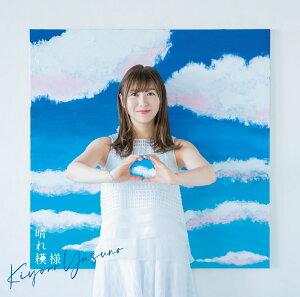 晴れ模様 (初回限定盤 CD+Blu-ray)