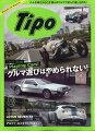 Tipo (ティーポ) 2020年 08月号 [雑誌]