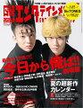 日経エンタテインメント! 2020年 8 月号 [雑誌]【表紙: 今日から俺は!!】