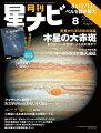 月刊 星ナビ 2020年 08月号 [雑誌]