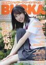 BUBKA (ブブカ) 2020年 08月号 [雑誌]