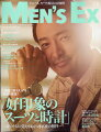 MEN'S EX (メンズ・エグゼクティブ) 2020年 08月号 [雑誌]