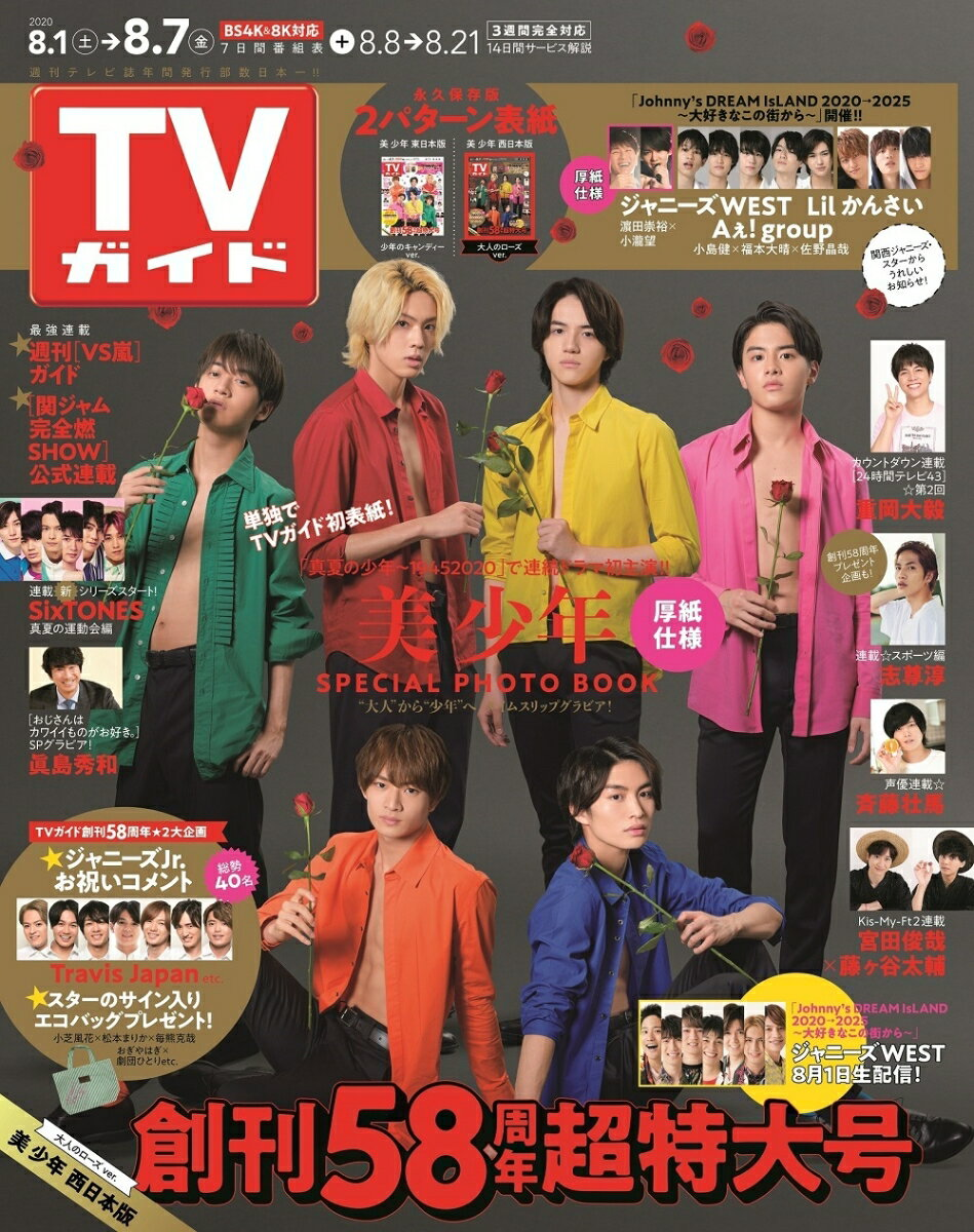 TVガイド関西版 2020年 8/7号 [雑誌]