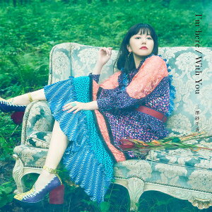 I'm here/With You (初回限定盤A CD+DVD)