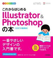 9784297120801 - 2021年Adobe IllustratorとPhotoshopを合わせて学べる書籍・本