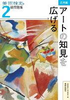 美術検定2級問題集ー応用編:アートの知見を広げる