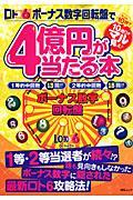 【送料無料】ロト6ボ-ナス数字回転盤で4億円が当たる本