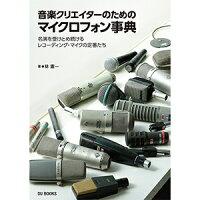 音楽クリエイターのためのマイクロフォン事典