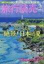 旅行読売 2020年 08月号 [雑誌]