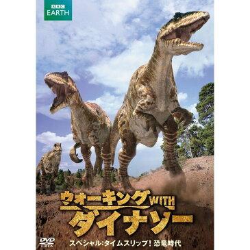 ウォーキング WITH ダイナソー スペシャル:タイムスリップ!恐竜時代 [ (趣味/教養) ]