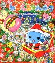 しずくちゃん(19) クリスマスはおおいそがし! [ ぎぼりつこ ]