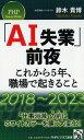 「AI失業」前夜ーーこれから5年、職場で起きること (PHPビジネス新書) [ 鈴木 貴博 ]