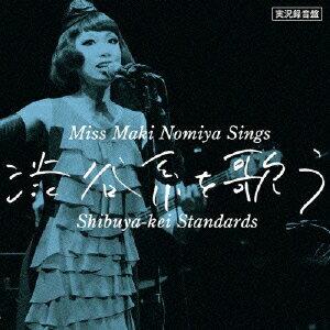 実況録音盤 野宮真貴、渋谷系を歌う。 Miss Maki Nomiya sings Shibuya-kei Standards画像