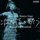 実況録音盤 野宮真貴、渋谷系を歌う。 Miss Maki Nomiya sings Shibuya-kei Standards [ 野宮真貴 ]