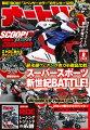 オートバイ 2020年 08月号 [雑誌]