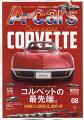 A-cars (エーカーズ) 2020年 08月号 [雑誌]