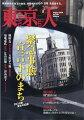 東京人 2020年 08月号 [雑誌]