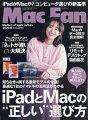 Mac Fan (マックファン) 2020年 08月号 [雑誌]