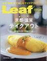 Leaf (リーフ) 2020年 07・08月合併号 [雑誌]