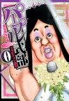 パープル式部読切集花の巻 (ヤングジャンプコミックス) [ フォビドゥン澁川 ]