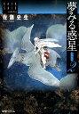 夢みる惑星(2) 愛蔵版 (佐藤史生コレクション) [ 佐藤史生 ]