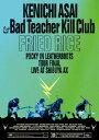 FRIED RICE [ 浅井健一&BAD TEACHER KILL CLUB ]