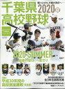 週刊ベースボール増刊 千葉県高校野球 2020 夏 2020年 8/30号 [雑誌]