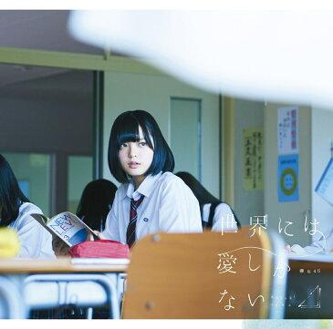 世界には愛しかない (Type-A CD+DVD) [ 欅坂46 ]
