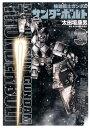 機動戦士ガンダム サンダーボルト 3 (ビッグ コミックス)...