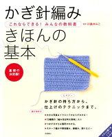 かぎ針編みきほんの基本