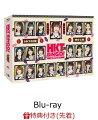 【先着特典】HKTBINGO! 〜夏、お笑いはじめました〜Blu-ray BOX(オリジナルチケットホルダー付き)【Blu-ray】