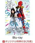 【楽天ブックス限定先着特典】トクサツガガガ Blu-ray BOX(「ジュウショウワン」「ラブキュート」お菓子箱風ケース付き)【Blu-ray】