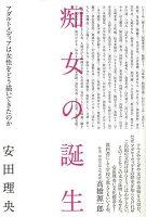 【バーゲン本】痴女の誕生
