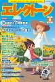 月刊エレクトーン2020年8月号