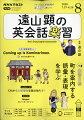 遠山顕の英会話楽習 2020年 08月号 [雑誌]