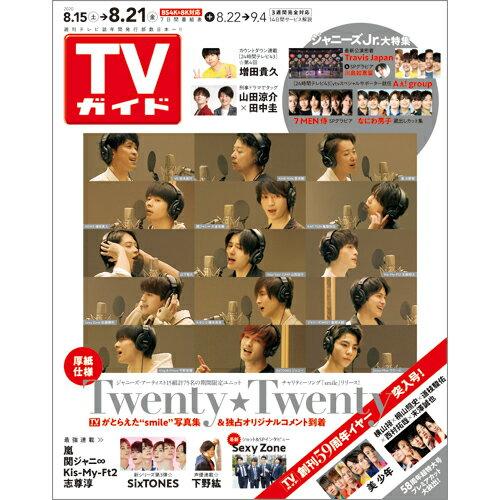 TVガイド関東版 2020年 8/21号 [雑誌]