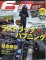 F1 (エフワン) 速報 2020年 8/20号 [雑誌]