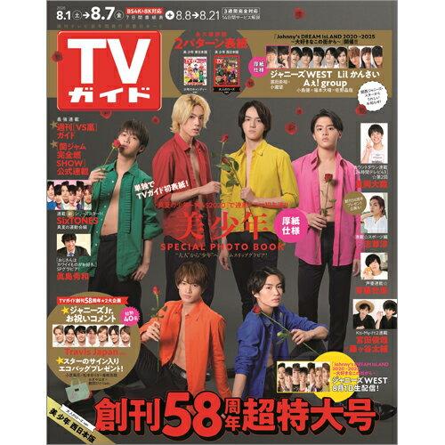 TVガイド福岡・佐賀・山口西版 2020年 8/7号 [雑誌]