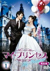 【送料無料】マイ・プリンセス 完全版 DVD-SET1
