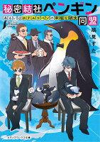 秘密結社ペンギン同盟 あるいはホテルコペンの幸福な朝食(1)