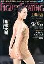 【送料無料】ワールド・フィギュアスケート No.60 [ ワールド・フィギュアスケート ]