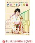 【楽天ブックス限定先着特典】横山由依(AKB48)がはんなり巡る 京都いろどり日記 第4巻 「美味しいものをよばれましょう」編(生写真付き)